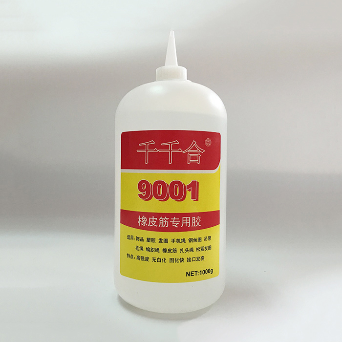 千千合9001橡皮筋胶水