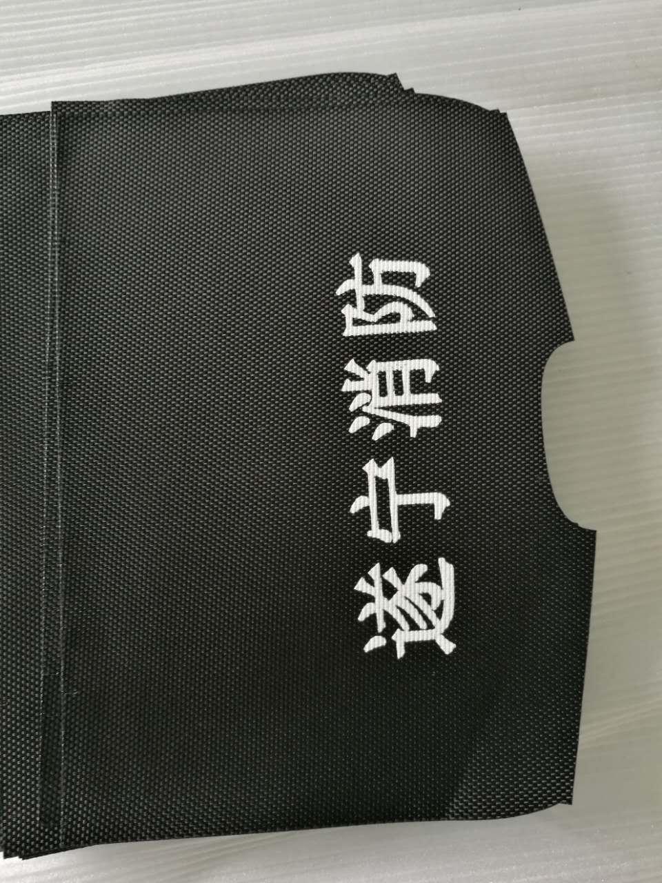 消防背包布类丝印