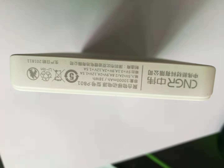 pc塑胶移动电源移印