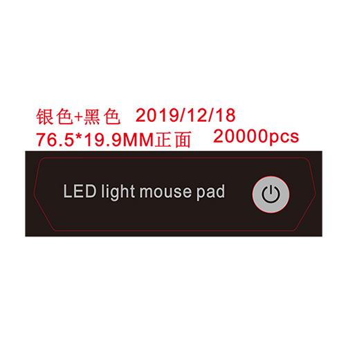 LED灯加长鼠标垫
