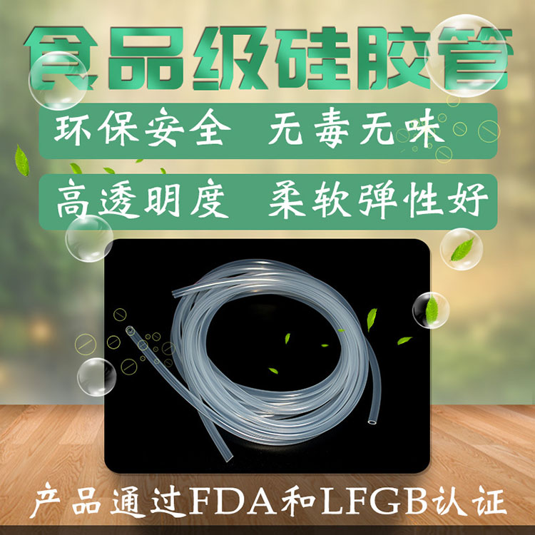 LFGB食品级硅胶管供应商_瑞祥硅胶_环保_LFGB_蠕动泵