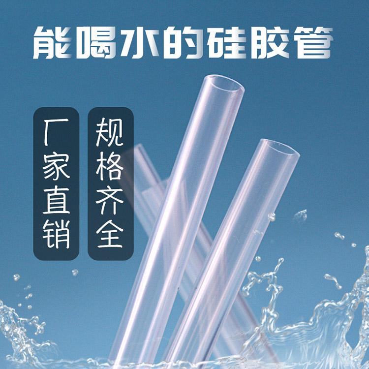 吸管专用食品级硅胶管规格_瑞祥硅胶_蠕动泵_内壁光滑_耐高低温
