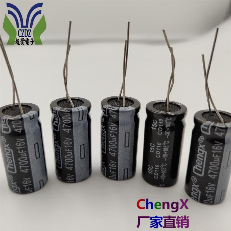 铝电解电容器4700UF/16V13*25承兴CHENGX品牌
