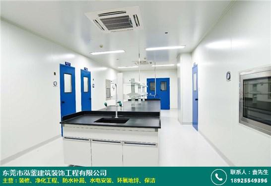 橫瀝醫院凈化工程處理公司就是好_泓鎣建筑裝飾