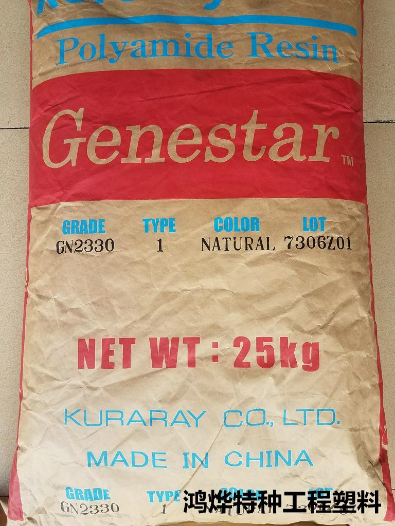 PA9T 日本可乐丽 GN2450