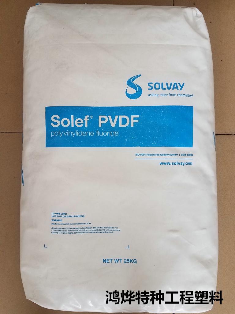 PVDF 美国苏威 6010