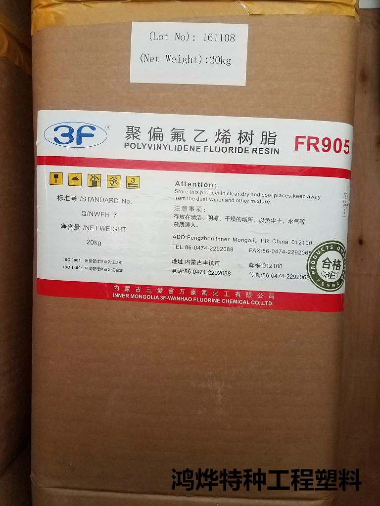 PVDF 上海三爱富 FR906