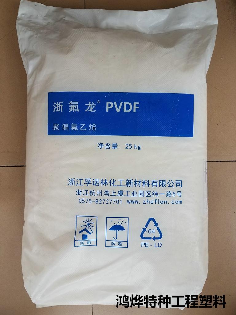 PVDF 浙江孚诺林 2011