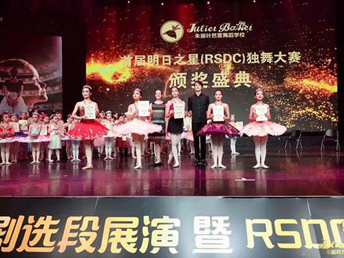 2020年8月朱麗葉首屆《2020明日之星獨舞大賽》獲獎