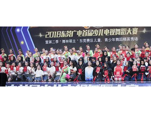 2018東莞廣電首屆少兒電視舞蹈大賽金獎01
