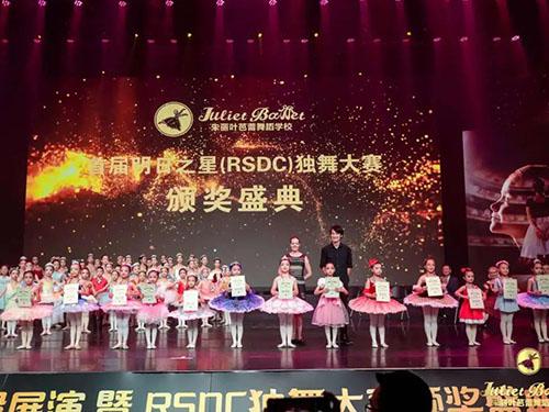 2020年8月朱麗葉首屆《2020明日之星獨舞大賽》獲獎02