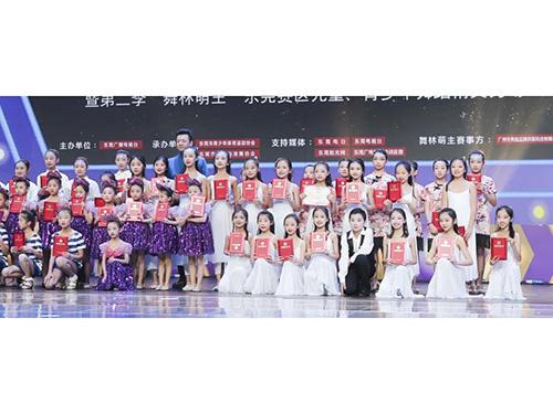 2018東莞廣電首屆少兒電視舞蹈大賽銀獎01