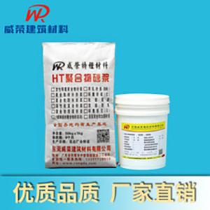 改性環氧聚合物砂漿