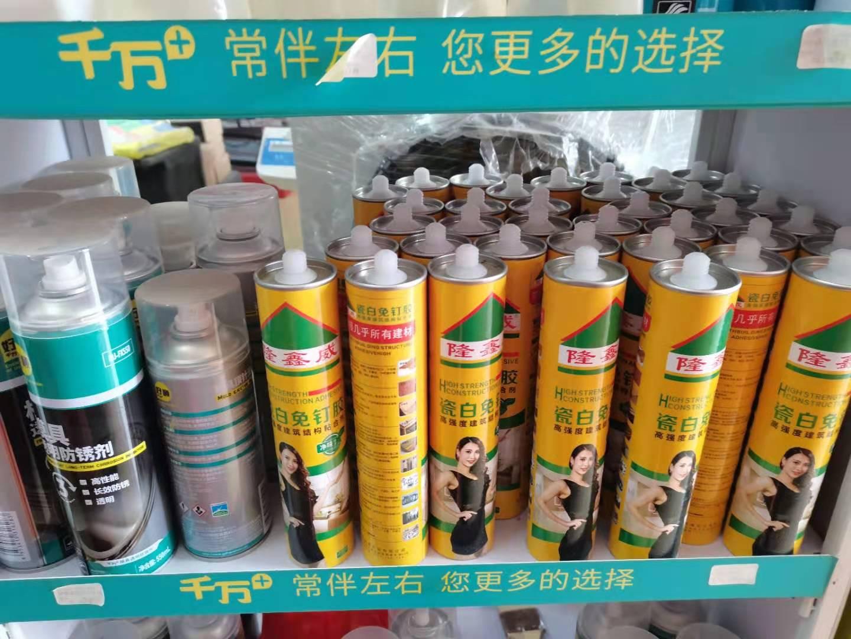 防銹潤滑劑