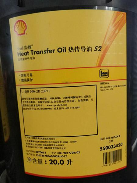 高性能热传导油