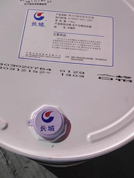 M1215線切割乳化液