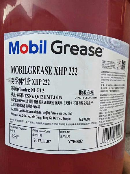 美孚潤滑脂 XHP 222
