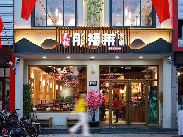 厚街餐飲店裝修