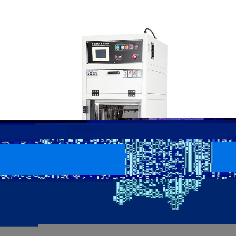 伊春氙燈耐候老化實驗箱_偉煌科技_高低溫_慶聲_小型_可程式