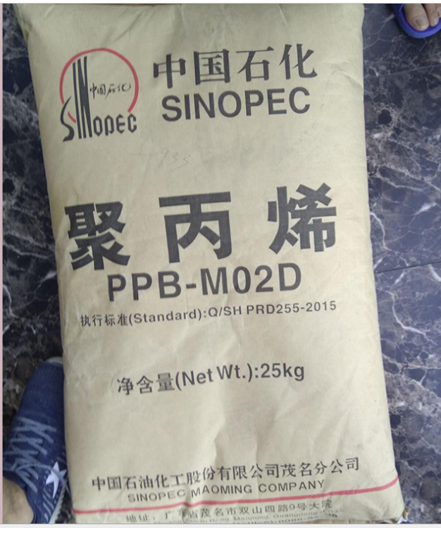 茂名石化 PP  M09