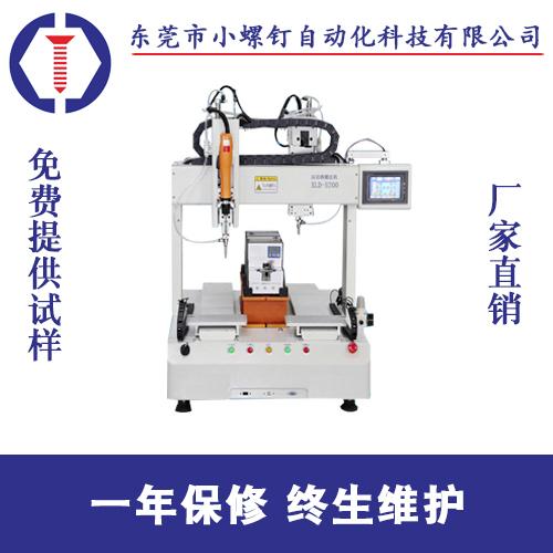 螺丝机XLD-S200