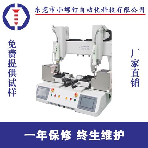 螺丝机XLD-S160