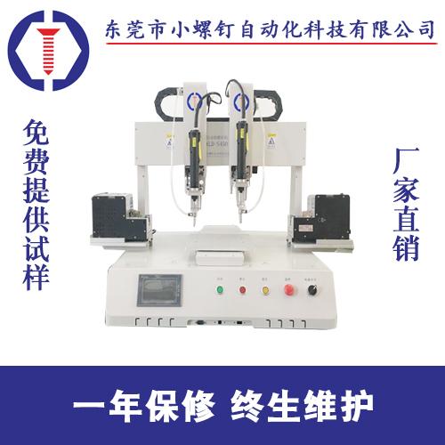 螺丝机XLD-S450