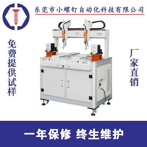 螺丝机XLD-L400
