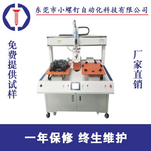 螺丝机XLD-L580