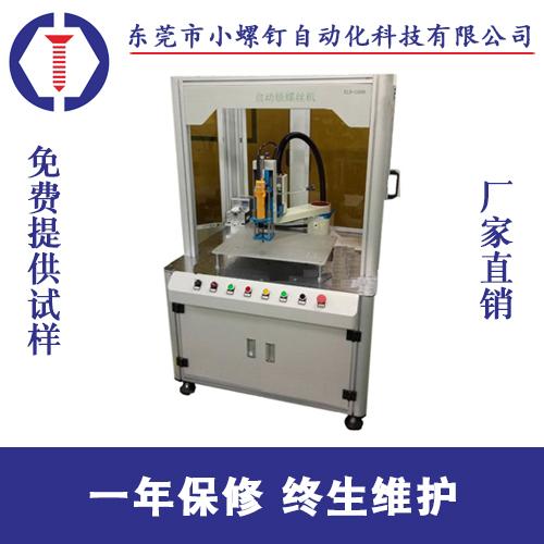 螺丝机XLD-L600