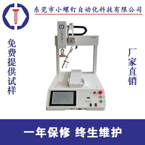 焊锡机XLD-D320