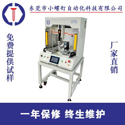 螺丝机XLD-S180
