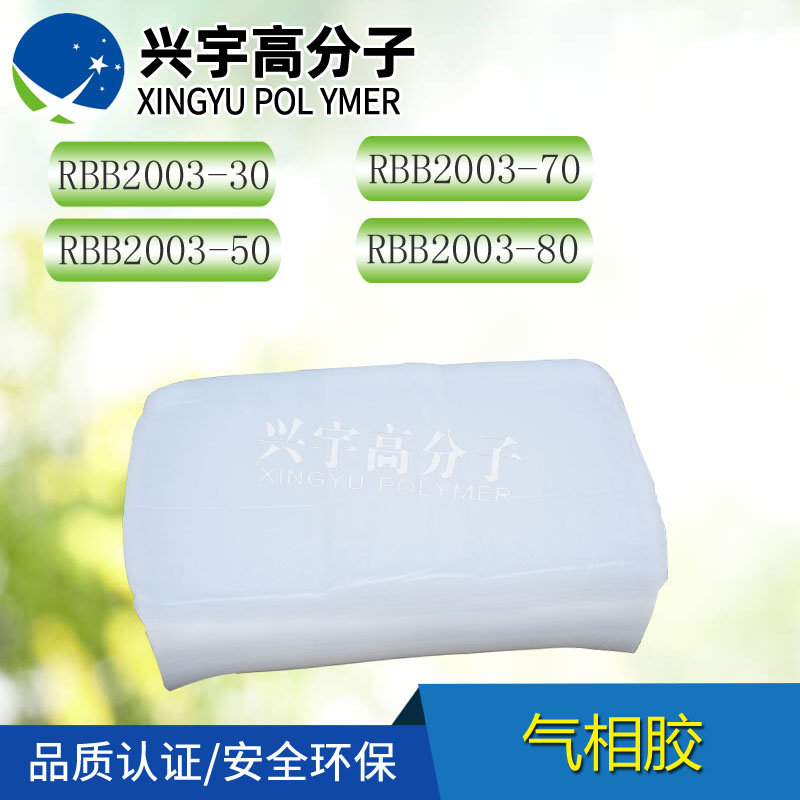 RBB2003-30-50-70-80系列 气相胶