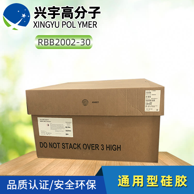 RBB2002-30气相胶