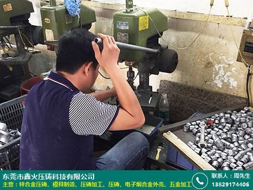 汕头模具压铸加工厂家供应 锌 合金件 五金零件 鑫火压铸