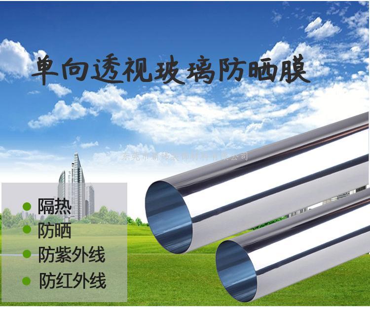 藍銀隔熱85%透光14%防紫外線99%