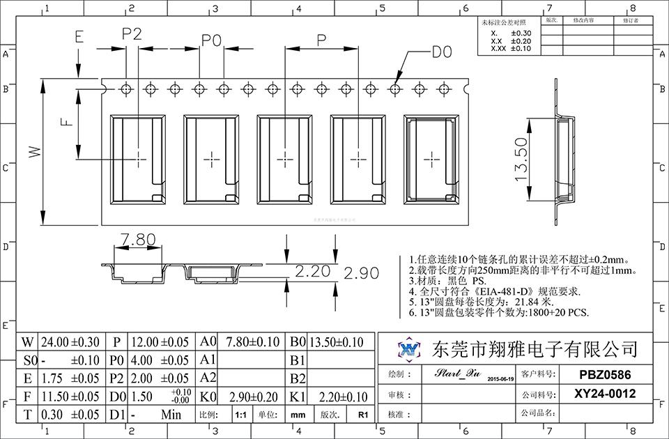 本公司生产的屏蔽罩载带,可根据客户来样来图设计模具,制模时间2-3个