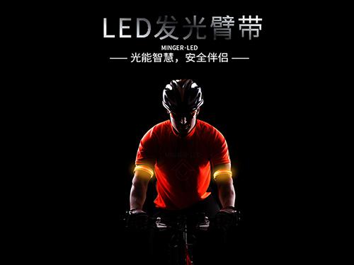 LED發光臂帶