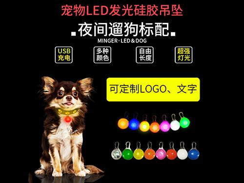 LED發光寵物硅膠吊墜