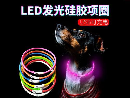 LED發光寵物硅膠項圈