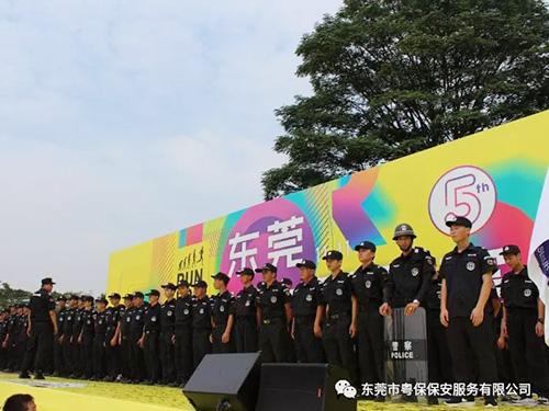 大型活动保安服务