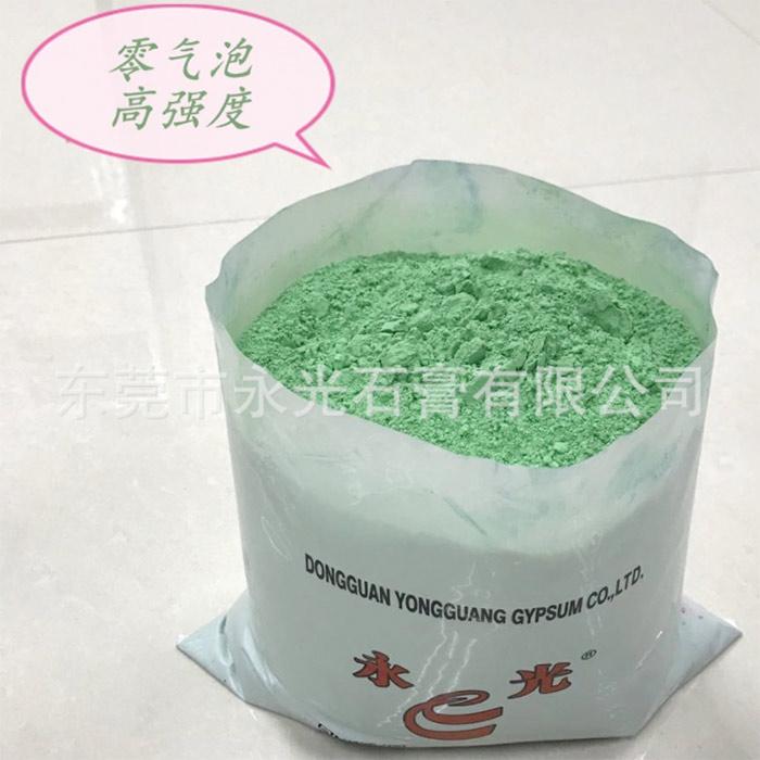 DIY 工藝石膏粉