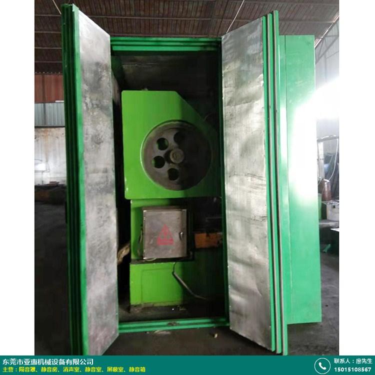 破壁機隔音罩銷售_亞惠機械_振動盤_風機_冷卻塔_金屬_排風