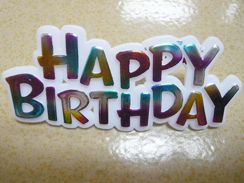 生日牌烫金