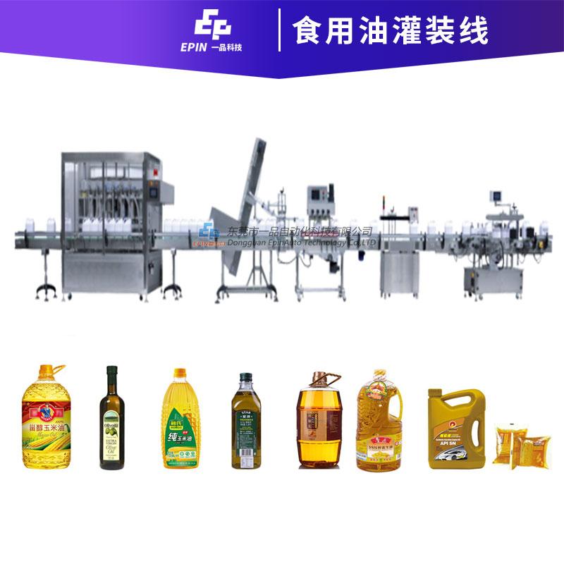 食用油、橄榄油灌装线