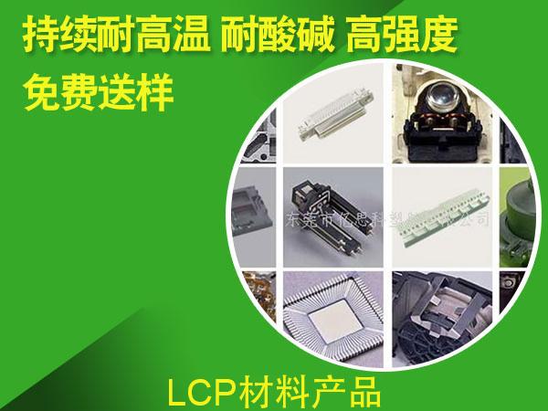 LCP材料产品