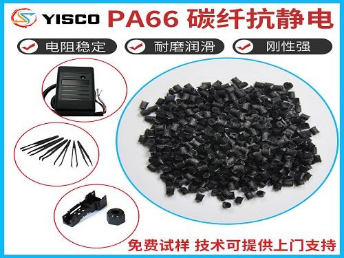 尼龙PA66聚酰胺碳纤防静电