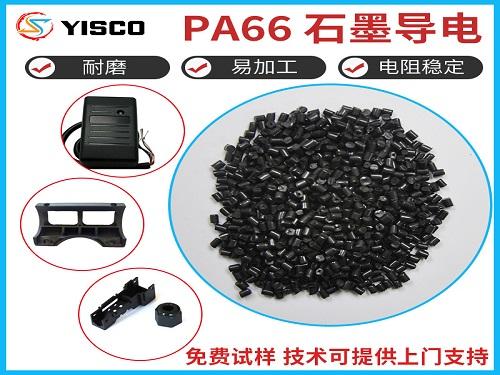 尼龙PA66聚酰胺石墨导电原料
