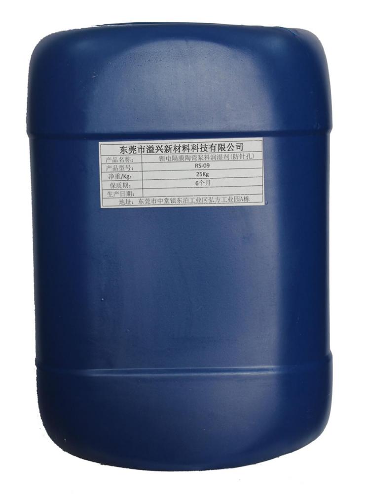 锂电隔膜陶瓷浆料润湿剂(防针孔)