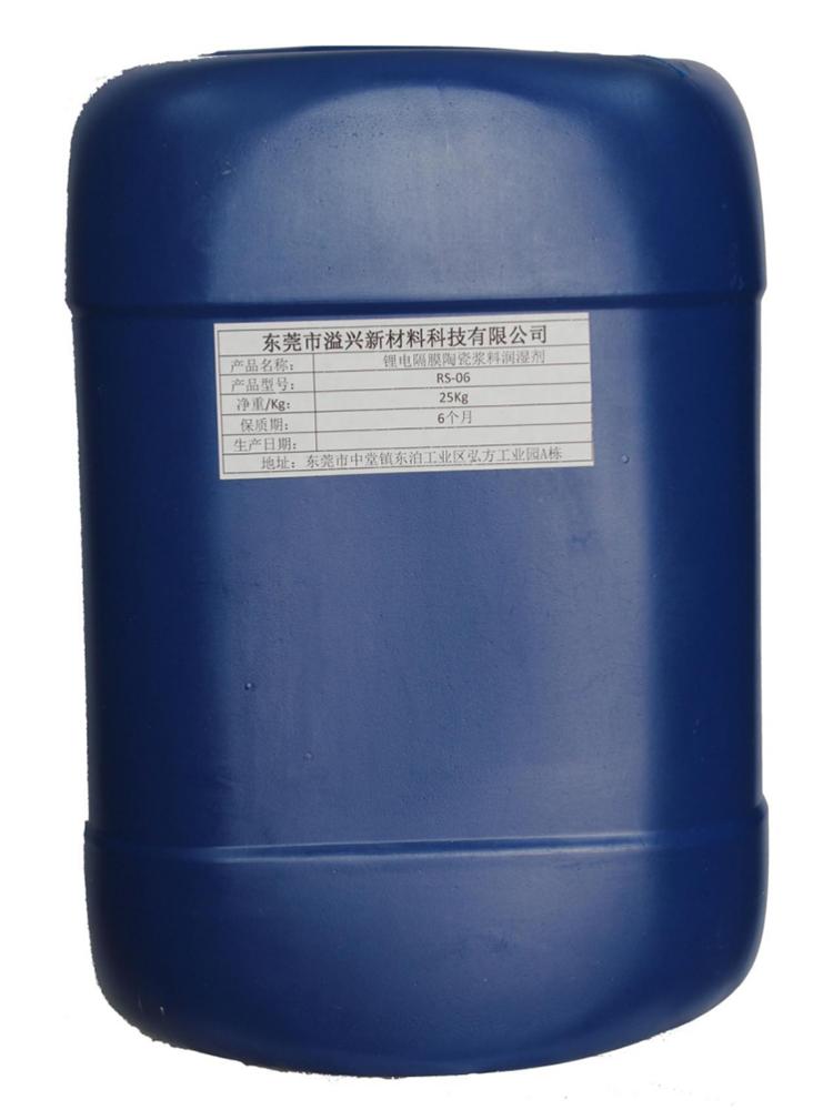 锂电隔膜陶瓷浆料润湿剂